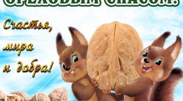 Поздравление на Ореховый Спас