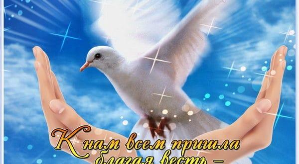 Поздравление в стихах на Благовещение Пресвятой Богородицы