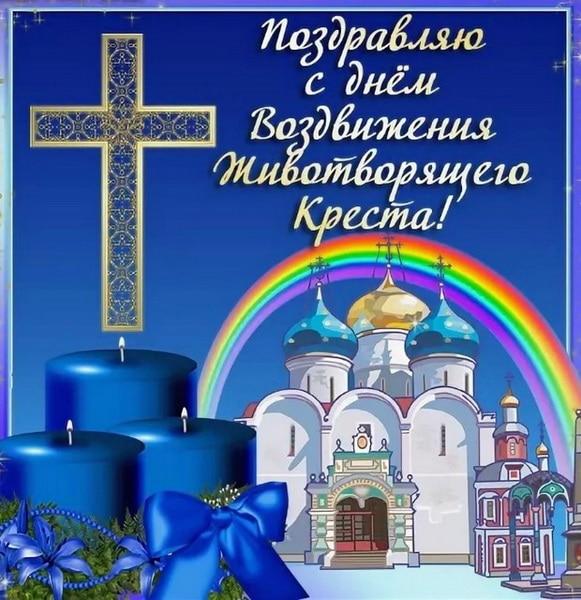 Поздравляю с днем Воздвижения Животворящего Креста