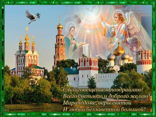 Пожелание на Благовещение Пресвятой Богородицы