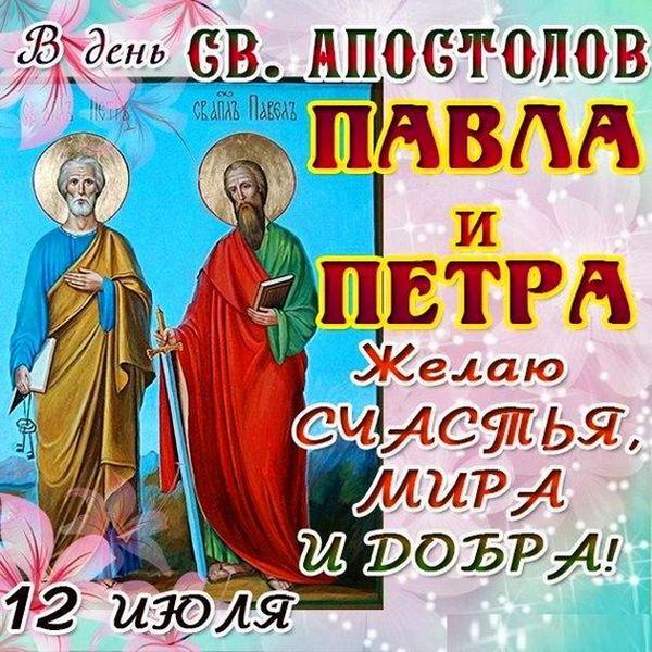 Пожелание на день св. апостолов Петра и Павла