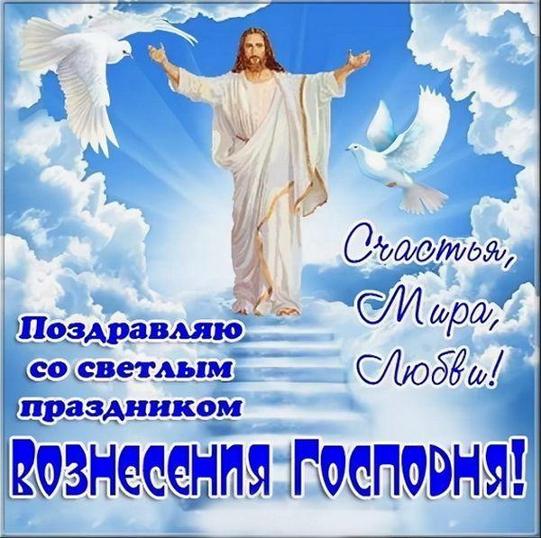 С праздником Вознесения Господня