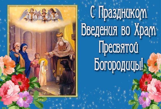 С праздником Введения во храм Пресвятой Богородицы