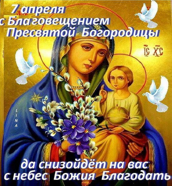 большие открытки с праздником благовещение 7 апреля сторону