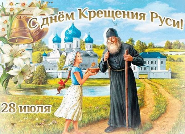 Красивая открытка с Днем Крещения Руси