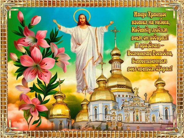Красивая открытка с пожеланием на Вознесение