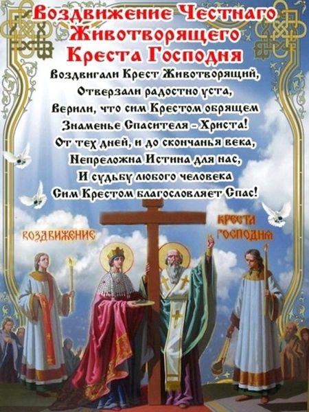 Открытка на праздник Воздвижение Креста Господня