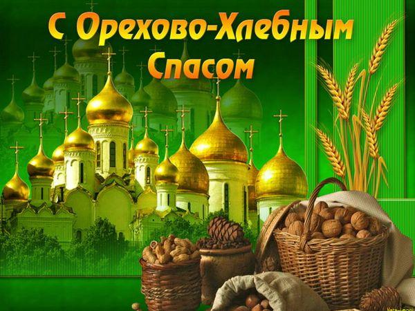Открытка с Орехово-Хлебным Спасом
