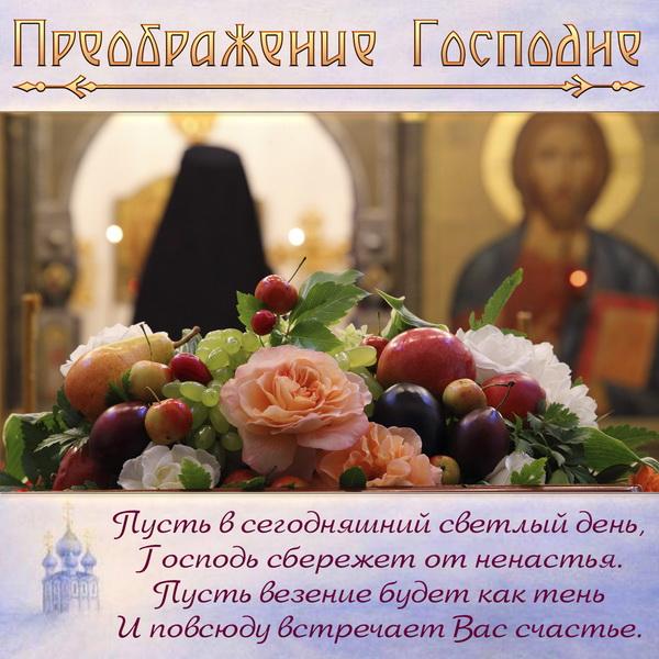 Поздравительная открытка Преображение Господне