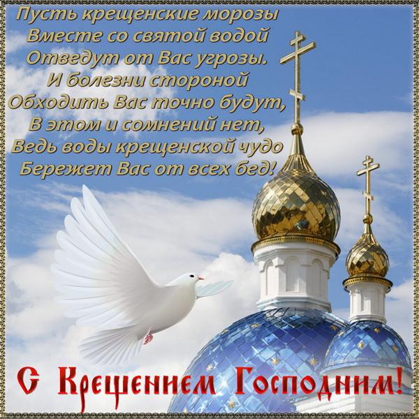 Поздравление на Крещение Господне