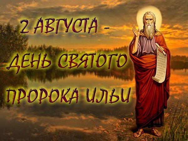 День святого пророка Ильи