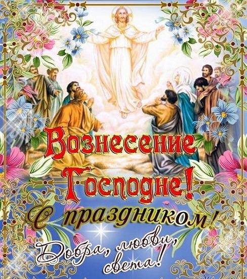 Картинка на праздник Вознесения Господня