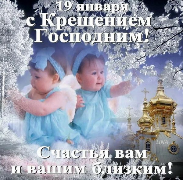 Красивая открытка с Крещением Господним