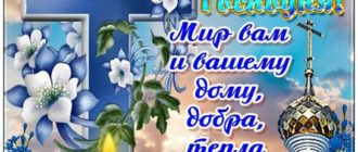 Красивое пожелание с Возвиджением Креста Господня