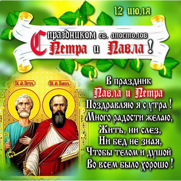 Открытка с праздником святых Петра и Павла