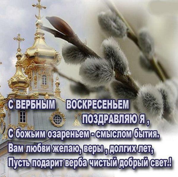 Поздравительная открытка с Вербным Воскресеньем