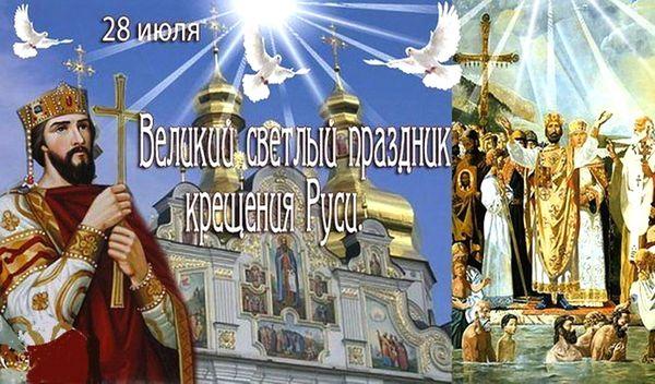 Великий и светлый праздник Крещения Руси