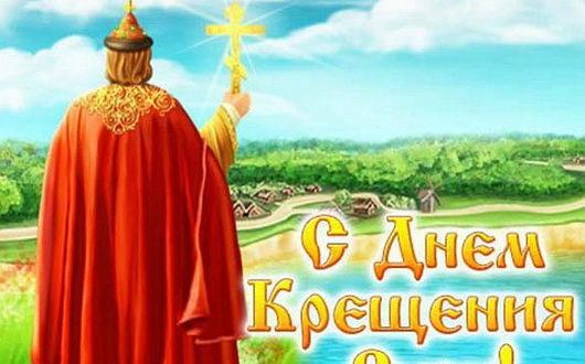 Картинка на День Крещения Руси