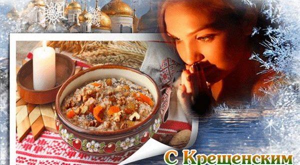 Картинка на праздник Крещенский Сочельник