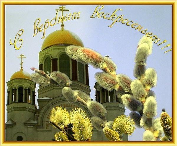 Красивая картинка на Вербное Воскресенье