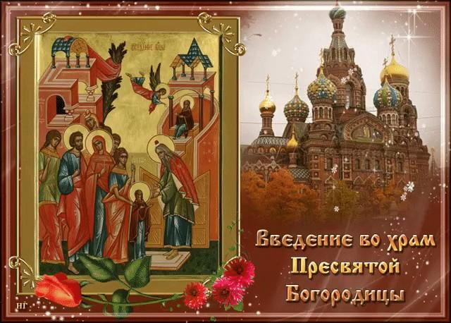 Красивая картинка на Введение во храм Пресвятой Богородицы