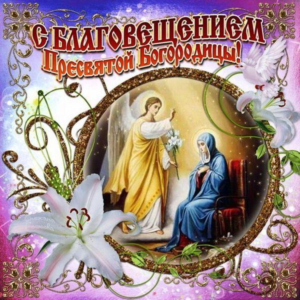 Красивая картинка с Благовещением Пресвятой Богородицы