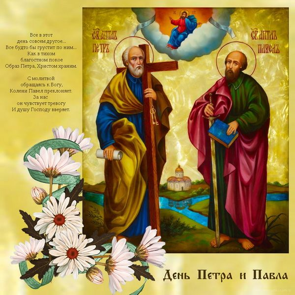 Красивая открытка на день Петра и Павла