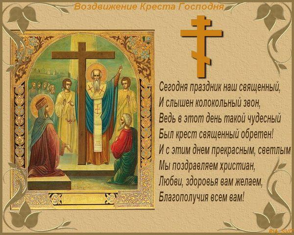 Открытка с искренними пожеланиями на Воздвижение Креста Господня