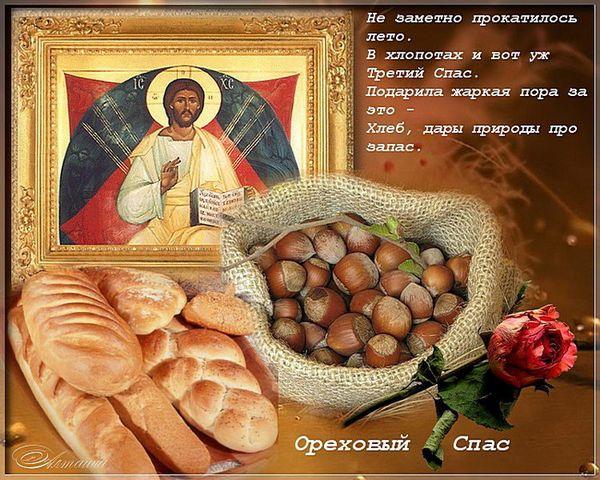 Открытка с поздравлением на Ореховый Спас