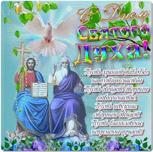 Открытка с поздравлениями на Духов день