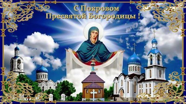 Поздравительная открытка с Покровом Пресвятой Богоматери