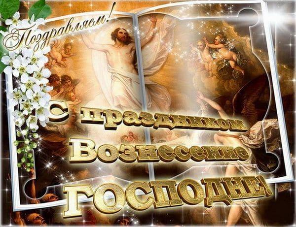 Поздравляем с Вознесением Господним
