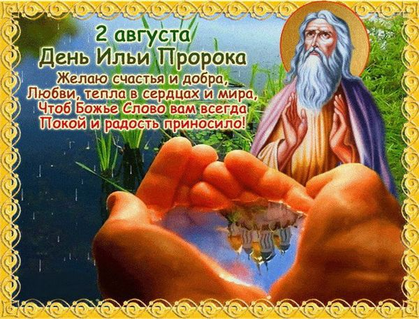 Поздравления в стихах с Днем пророка Ильи