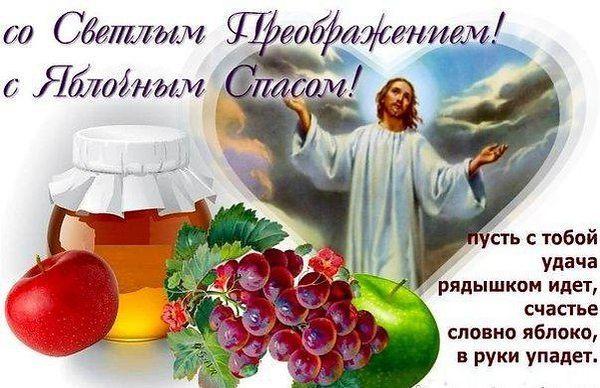 Картинка с поздравлением на Преображение Господне