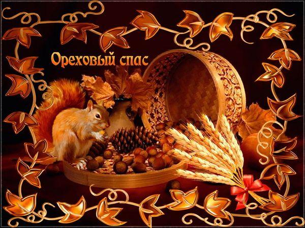 Красивая картинка на Ореховый Спас