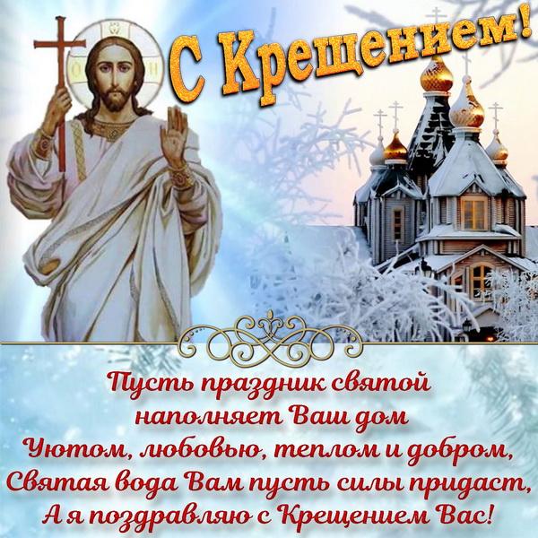 Открытка на праздник Святое Богоявление