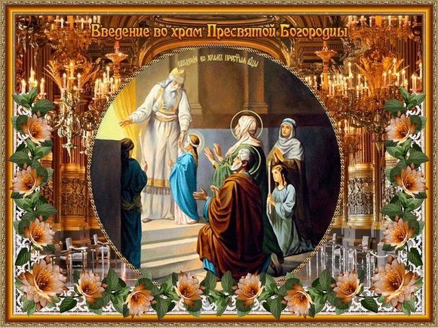 Открытка с Введением во храм Пресвятой Богородицы