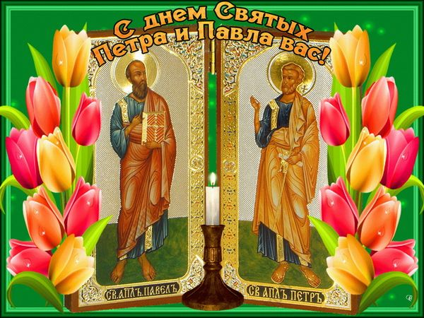 С днем святых Петра и Павла