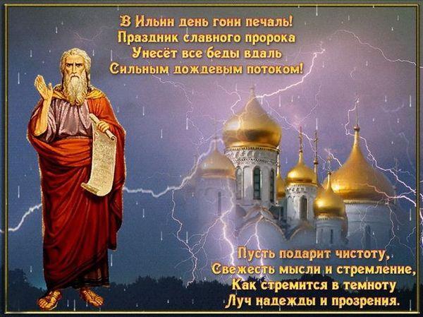 Стихи к празднику Ильин день
