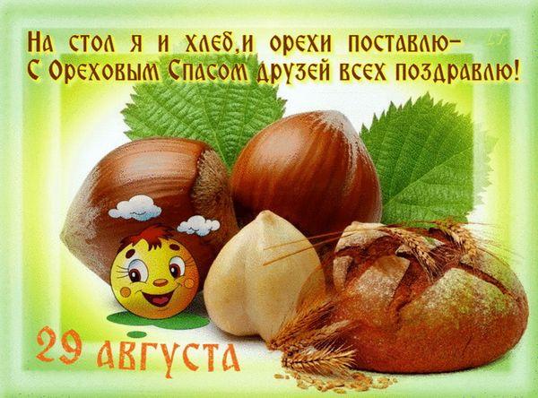 Душевное пожелание на Ореховый Спас