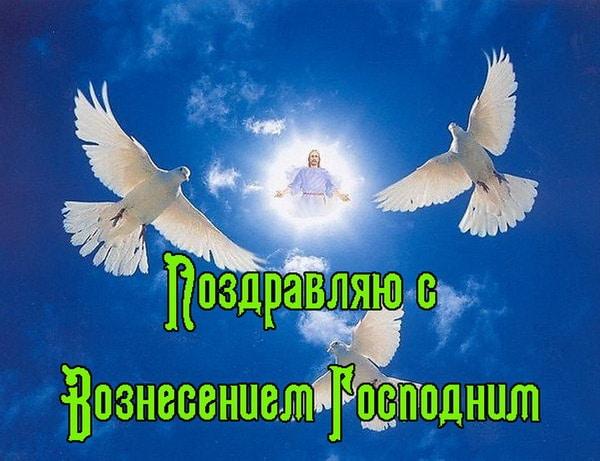 Открытка на светлый праздник Вознесения