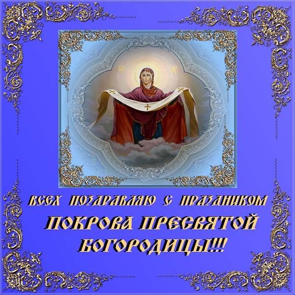 Поздравляю с праздником Покрова Пресвятой Богородицы