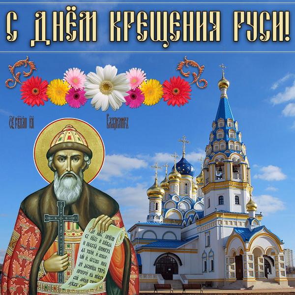 Праздник День Крещения Руси