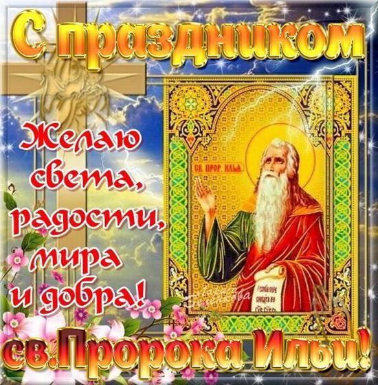 С праздником св.пророка Ильи