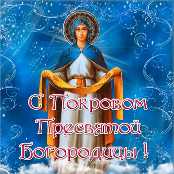 Красивая картинка с Покровом Пресвятой Богородицы
