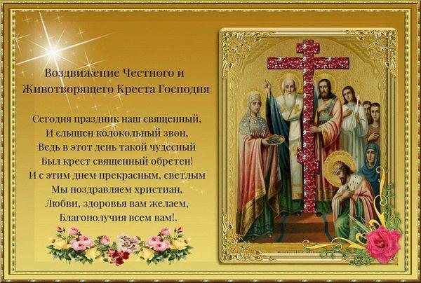 Открытка с надписями на Воздвижение Креста Господня