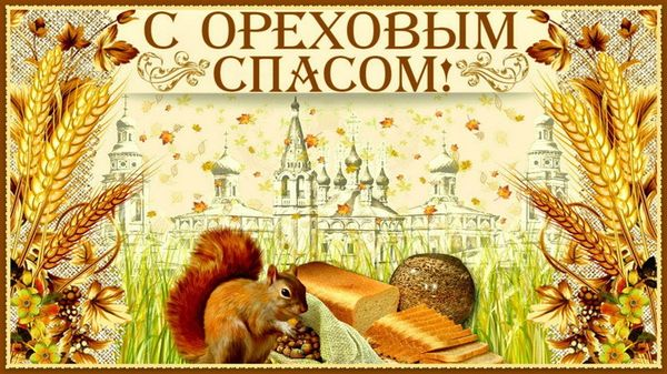 Поздравительная открытка на Ореховый Спас