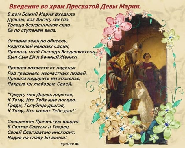 Поздравительный стих на Введение во храм Пресвятой Богородицы