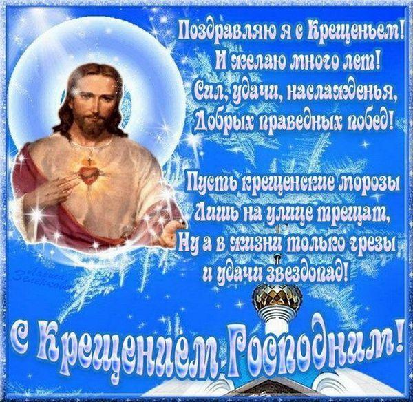 Поздравляю с Крещением Господним