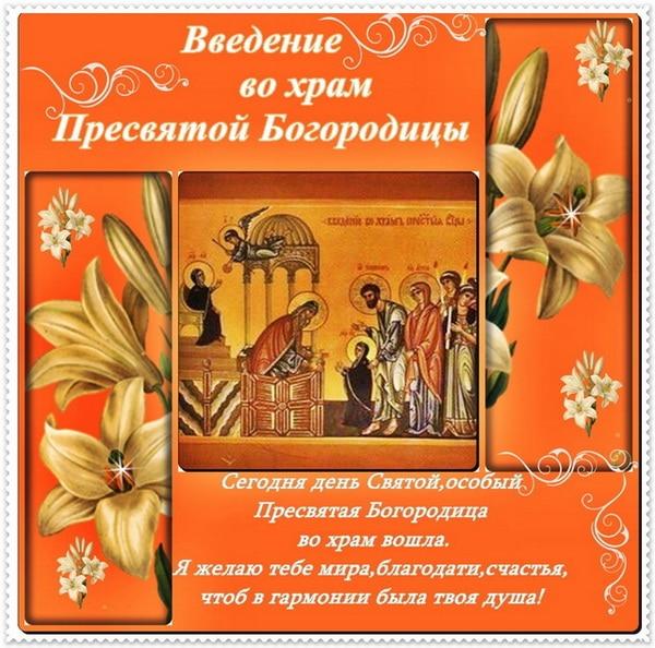 Картинка с душевным пожеланием на Введение во храм Пресвятой Богородицы